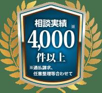円 4,000 件以上